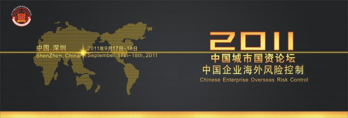 Chinese enterprise overseas risk control 2011