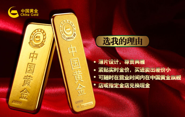 china-gold-gold-bars
