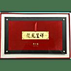 Chow Tai Fook Dragon & Phoenix Gold Bar - 112 g thumbnail