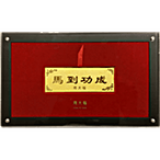Chow Tai Fook Horse In Victory Gold Bar - 200 g thumbnail